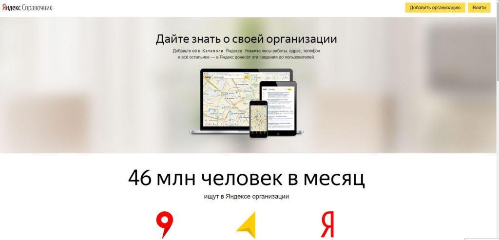 Каталог организаций Яндекс